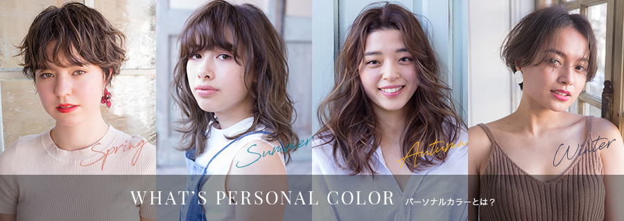 WHAT'S PERSONAL COLOR